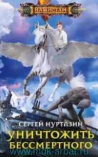 Уничтожить Бессмертного : роман