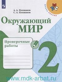 Окружающий мир : проверочные работы : 2 класс : учебное пособие для общеобразовательных организаций
