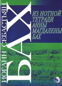 Из «Нотной тетради Анны Магдалены Бах» : Избранное : для фортепиано