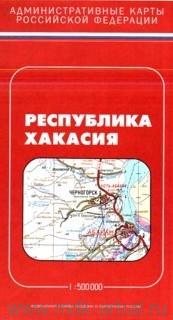 Республика Хакасия : карта : М 1:500 000