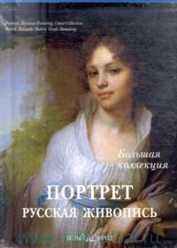 Портрет : Русская живопись