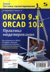 ORCAD 9.x. ORCAD 10.x : практика моделирования