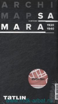 Archimap №2. Самара / Куйбышев, 1920-1940 = Samara / Kuibyshev, 1920-1940