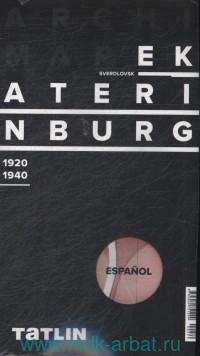 Archimap №1. Екатеринбург. 1920-1940 = Ekaterinburg / Sverdlovsk. 1920-1940