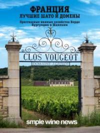 Франция. Лучшие шато и домены. Престижные винные хозяйства Бордо, Бургундии и Шампани