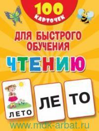 100 карточек для быстрого обучения чтению : набор карточек