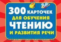 300 карточек для обучения чтению и развития речи