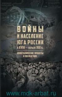 Войны и население Юга России в XVIII - начале XXI века : демографические процессы и последствия