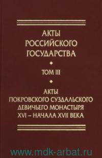 Акты Покровского суздальского девичьего монастыря XVI - начала XVII века