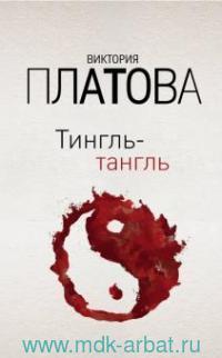 Тингль-Тангль : роман
