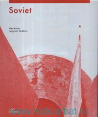 Soviet Modernism Brutalism Post-modernism : Buildins and Structures in Ukraine 1955-1991