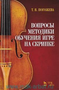 Вопросы методики обучения игре на скрипке : учебно-методическое пособие