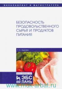 Безопасность продовольственного сырья и продуктов питания : учебник