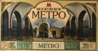 Московское метро : набор открыток : артикул 133-3