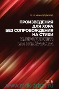 Произведения для хора без сопровождения на стихи И. Бродского и Р. Гамзатова : ноты