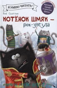 Котёнок Шмяк - рок-звезда