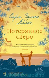 Потерянное озеро : роман