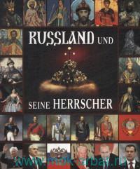 Russland und seine Herrscher = Правители России