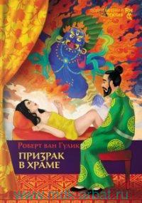 Призрак в храме : роман