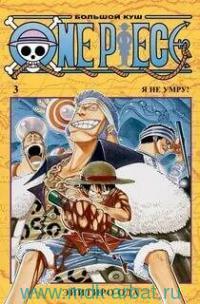 One Piece. Большой куш. Т.3. Кн.7-9 : манга