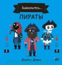 Знакомьтесь... Пираты