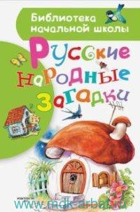 Русские народные загадки