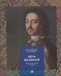 Российские государи : Петр Великий : первый российский император