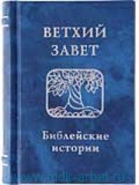 Ветхий Завет. Библейские истории