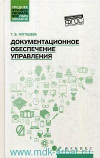 Документационное обеспечение управления : учебное пособие (соответствует ФГОС)