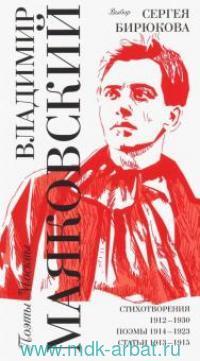 Выбор Сергея Бирюкова : Стихотворения 1912-1930 ; Поэмы 1914-1923 ; Статьи 1913-1915