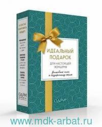 Идеальный подарок для настоящей женщины : волшебный ключ к безупречному стилю : комплект из 3 кн. : Украшения. Золотые правила стиля. Платки, шарфы, парео