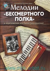 Мелодии «Бессмертного полка» : в переложении для баяна (аккордеона) : учебно-методическое пособие