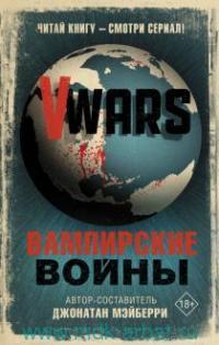 V-Wars. Вампирские войны : роман