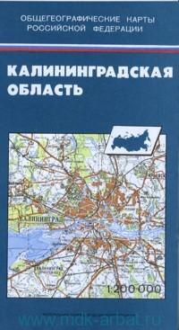 Калининградская область : общегеографическая карта : М 1:200 000. Калининград и окрестности : М 1:50 000