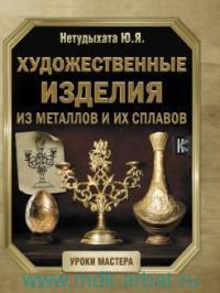 Художественные изделия из металлов и их сплавов