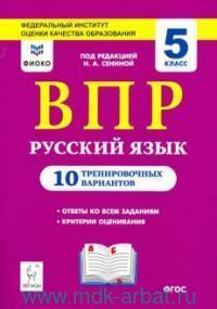 Русский язык : ВПР : 5-й класс : 10 тренировочных вариантов : учебное пособие (ФГОС)