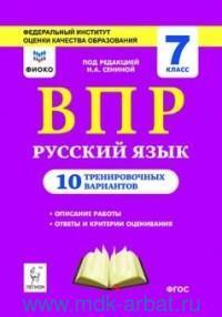 Русский язык : ВПР : 7-й класс : 10 тренировочных вариантов (ФГОС)