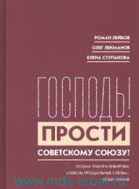 «Господь! Прости Советскому Союзу!» : поэма Тимура Кибирова «Сквозь прощальные слезы» : опыт чтения