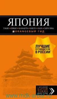 Япония : Токио, Никко, Камакура, Киото, Нара, Хиросима : путеводитель