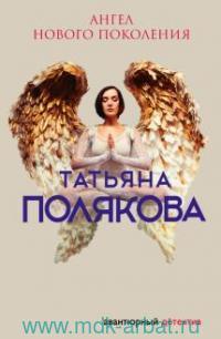 Ангел нового поколения : роман