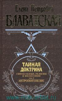 Тайная доктрина : синтез науки, религии и философии. Т.2. Антропогенезис