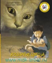 Кошачья школа : Пророчество сбывается