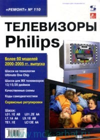 Телевизоры Philips : приложение к журналу «Ремонт & Сервис»