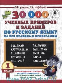 30000 учебных примеров и заданий по русскому языку на все правила и орфограммы : 1-й класс