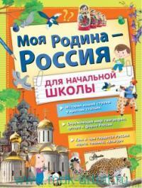 Моя родина - Россия. Для начальной школы