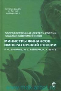 Министры финансов императорской России. Е. Ф. Канкрин, М. Х. Рейтерн, Н. Х. Бунге