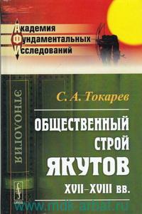 Общественный строй якутов XVII-XVIII вв.