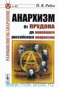 Анархизм : от Прудона до новейшего российского анархизма : монография