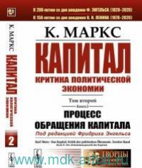 Капитал : критика политической экономии. Т.2. Кн.2. : Процесс обращения капитала