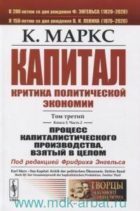 Капитал : критика политической экономии. Т.3. Кн.3. : Процесс капиталистического производства, взятый в целом. Ч.2